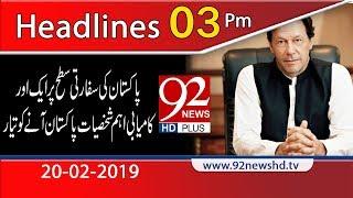 News Headlines | 3:00 PM | 20 February 2019 | 92NewsHD