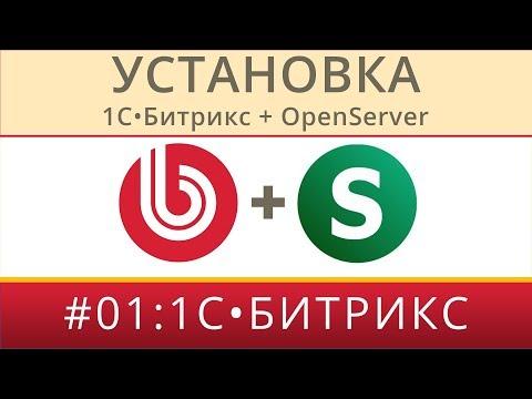 Установка 1С Битрикс на Open Server Aka OSPanel