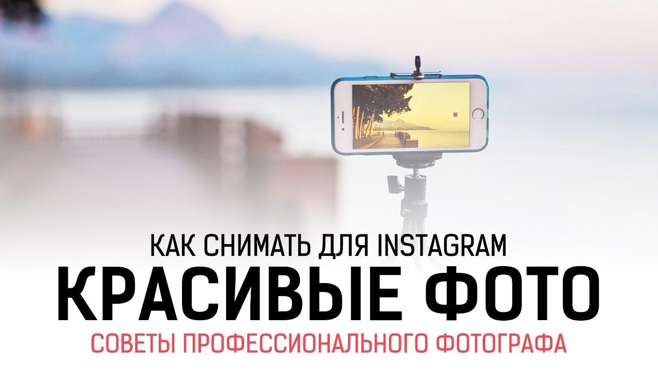 КАК СНИМАТЬ ФОТО ДЛЯ ИНСТАГРАМ (Instagram)? Как делать ...