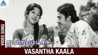 Moondru Mudichu Tamil Movie Songs | Vasantha Kaala Video Song | Kamal | Rajini | Sridevi | MSV