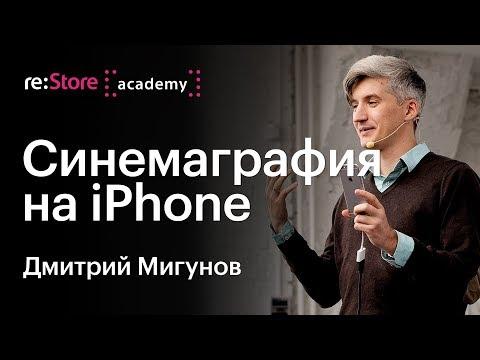 Синемаграфия на iPhone. Дмитрий Мигунов (Академия re:Store)