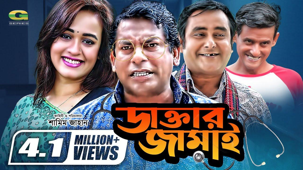 Daktar Jamai | Bangla Natok 2017 | ft Mosharrof Karim | Ahona | Shamim Zaman
