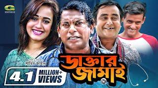Daktar Jamai | Bangla Natok | Mosharrof Karim | Ahona | Shamim Zaman