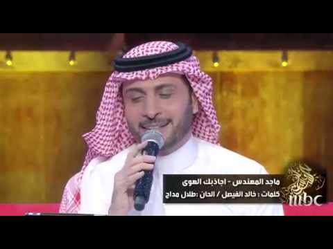 EL NADIT MAJED WINEK MP3 TÉLÉCHARGER MOHANDES