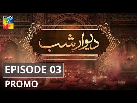 Deewar e Shab Episode #03 Promo HUM TV Drama