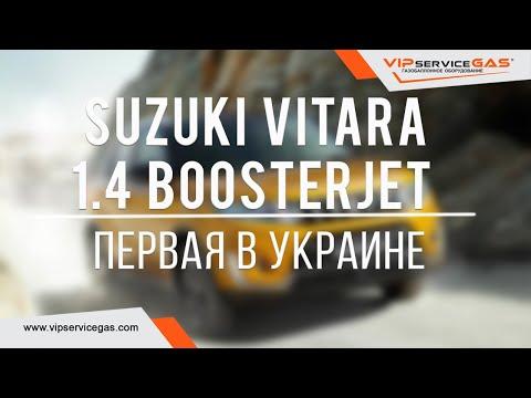 Гбо на Suzuki Vitara IV 1.4 Boosterjet 140 л.с. Газ на Сузуки Витара с непосредственным впрыском.