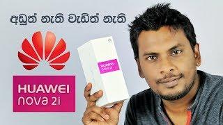 🇱🇰 Huawei Nova 2i | Sri Lanka