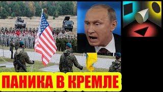 В кремле истерия. Армия США уже в Украине.