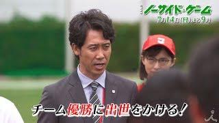 『ノーサイド・ゲーム』7/14(日) #2 崖っぷちから這い上がれ!! 勝利の鍵は人事【TBS】
