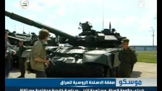 صفقة الاسلحة الروسية العراقية انقلاب استراتيجي في الشرق الاوسط           10   10   2012