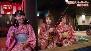 設定で『720p HD』にして頂くとより美しい画質でご覧頂けます。 「温泉で、ニッポンに元気を。」を合言葉に AKB48総監督 高橋みなみの指令を...