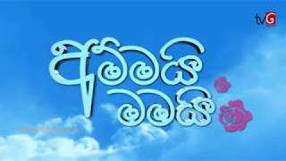 Ammai Mamai | 27th November 2017 Thumbnail