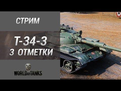 жертвоприношения т34 хороший танк т 3 дрянь приготовленный этому