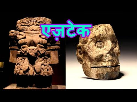 Aztec culture | Mexica culture | world history in hindi |online class |lesson -20 |short documentary
