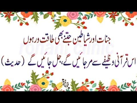Jinnat Or Shayateen  Ko Jalane Ka Nabvi wazifa/ByMaulana Muhammad Asghar Abbasi