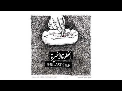 Emsallam - Baktob Baghanni (ft. Stormtrap, Rami GB, & AlWesam) Prod. TheArchiducer | بكتب بغنّي