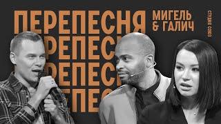 Перепесня с Идой Галич и Мигелем