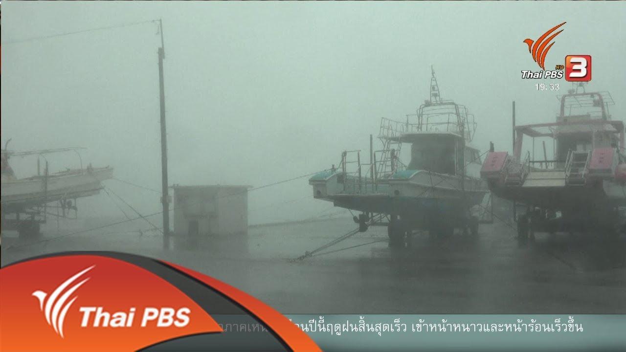 วิเคราะห์สถานการณ์ต่างประเทศ : ญี่ปุ่นเผชิญพายุไต้ฝุ่นเชบี รุนแรงสุดในรอบ 25 ปี  ( 5 ก.ย. 61)