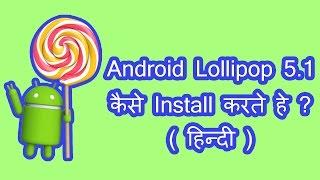 Android Lollipop 5.1 कैसे Install करते हे ? in Hindi हिन्दी