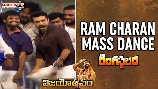 Ram Charan Entry with Dance | Rangasthalam Vija...