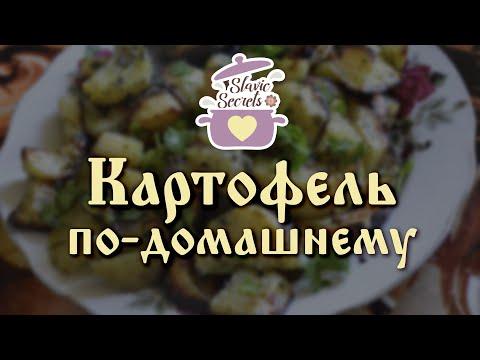 Рецепты из картошки быстро и вкусно фото