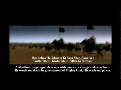 Har Lehza Hai Momin - Allama Iqbal (Mard-e-Musalman)