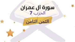 إن ينصركم الله فلا غالب لكم .. الثمن 8 من الحزب 7 | برواية ورش | للشيخ الحصري | مكرر 5 مرات