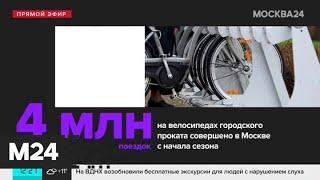 Москвичи совершили почти 4 млн поездок на велосипедах городского проката - Москва 24