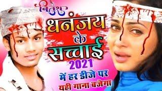 Bewafai song bhojpuri 2020 super hit bewafai song MP3 bhojpuri song bewafai amodh Raja 2020 ke bhojp