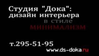 Студия Дока - Дизайн интерьера в стиле МИНИМАЛИЗМ(Рекламный ролик Красноярской студии интерьерного дизайна