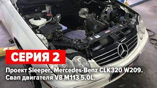 Mercedes-Benz CLK 320. Проект Sleeper. Свап М113. Серия 2.