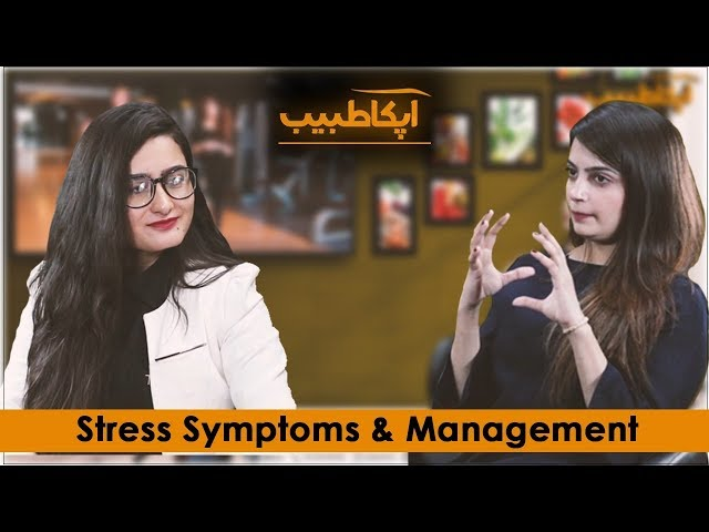 Stress Symptoms and Management - Aap ka Tabib with Kinza - Tabib.pk