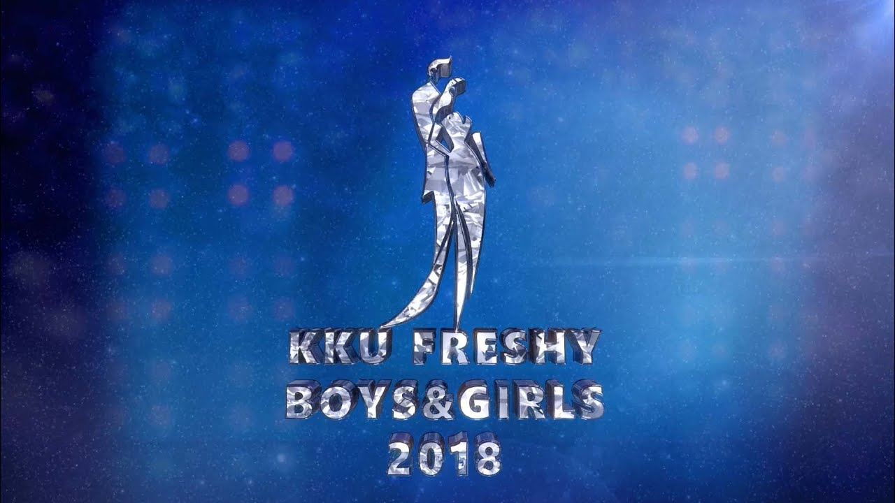 KKU FRESHY BOYS and GIRLS 2018 ประกวดดาวเดือนมหาวิทยาลัยขอนแก่น 2561
