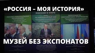 В России открылся 17-й мультимедийный музей об истории страны