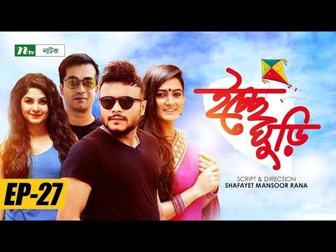 Bangla Drama Serial: Icche Ghuri   Episode 27   Mishu Shabbir, Kaji Asif, Aporna Ghosh