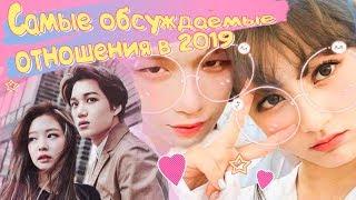 Baixar ОТНОШЕНИЯ K-POP АЙДОЛОВ в 2019 | KPOP ARI RANG