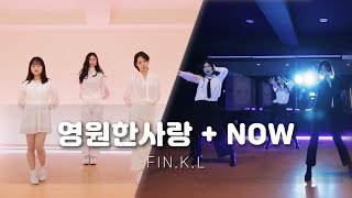 온도차 커버댄스 핑클(Fin.K.L) 영원한 사랑 + NOW 안무 DANCE COVER │ 브로드 댄스 학원