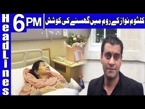Kulsoom Nawaz Kay Room Main Ghusnay Ki Koshish - Headlines 6 PM - 16 June 2018 | Dunya News