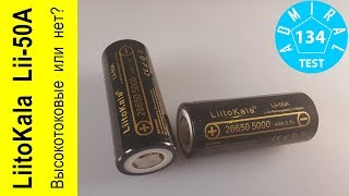 Тест аккумуляторов LiitoKala 26650 5000mAh. Мах ток разряда