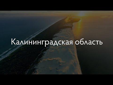 Интересная территория: Калининградская