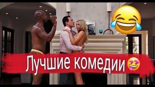 ОЧЕНЬ РЖАЧНЫЕ КОМЕДИИ!!/ТОП 5 (16+)