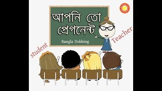 Student vs Teacher Bengali Funny Video Part -1| New Bangla Funny Video Dubbing 2017 | Mango People