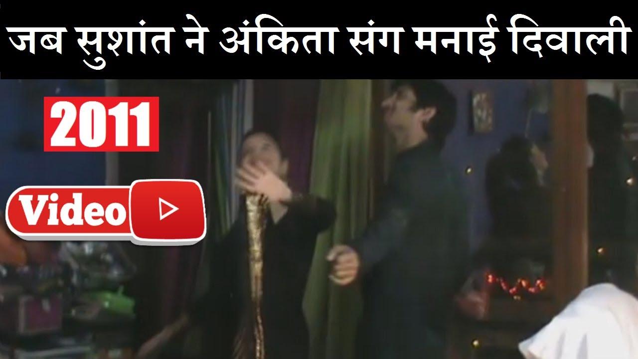 2011 में सुशांत ने यूँ मनाई थी अंकिता संग दिवाली  Ankita Lokhande-Sushant Singh Diwali 2011