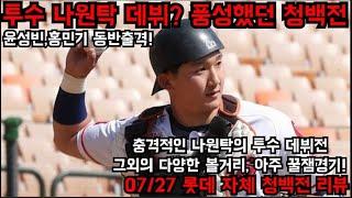 충격적인 투수 나원탁의 데뷔전? 볼거리 풍성했던 07/…