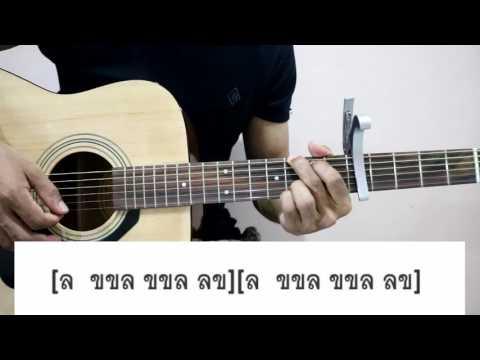 สอนเล่นเพลง เสมอ - ปู พงษ์สิทธิ์ (คอร์ดง่าย ไม่มีทาบ)