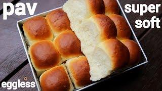 pav recipe | ladi pav | लदी पाव रुई जैसा सॉफ्ट | homemade pav | eggless pav bread