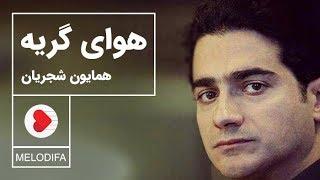 Homayoun Shajarian - Havaye Geryeh (همایون شجریان - تصنیف هوای گریه)