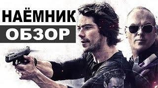 НАЁМНИК – АМЕРИКАНСКИЙ ОТВЕТ КРЫМУ (нет) (обзор фильма)
