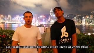 드류헨렌(PURE SWEAT) & 조던클락슨(LA LAKERS) 한국팬들을 위한 인터뷰