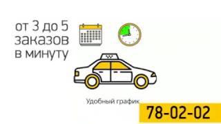 Работа в Яндекс.Такси в Кирове